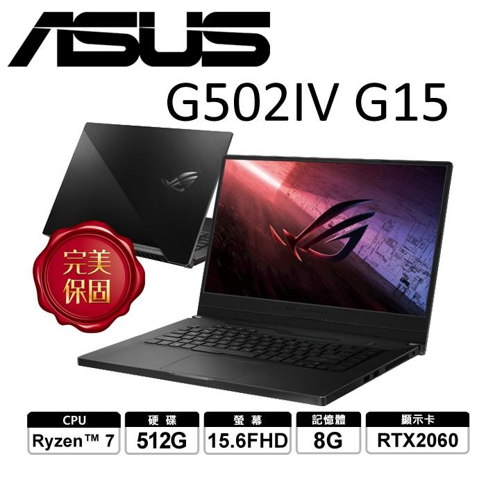 ASUS 華碩 ROG Zephyrus G15 GA502IV-0024A4800H 西風之神 電競筆電RTX2060