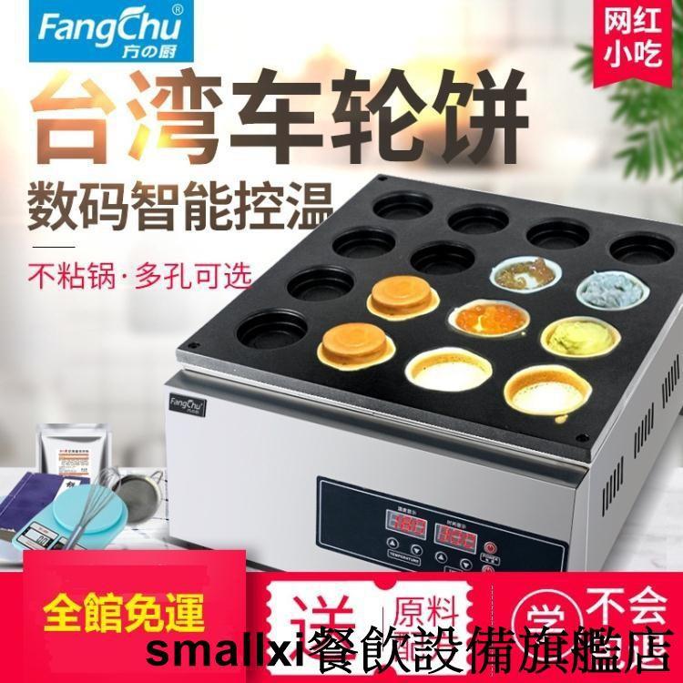 迎新特價下殺漢堡機方の廚數碼紅豆餅機電熱商用臺灣車輪餅機雞蛋漢堡機多功能烤餅機免運