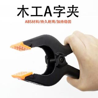 🔥五金用品🔥 :木工夾固定夾模具固定夾子 拼板夾緊器快速夾彈簧夾具強力A夾 桃園市
