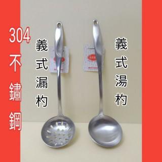 LMG 304不鏽鋼湯杓 漏杓 湯杓 義式湯杓 7吋 不鏽鋼湯杓 火鍋湯杓 屏東縣