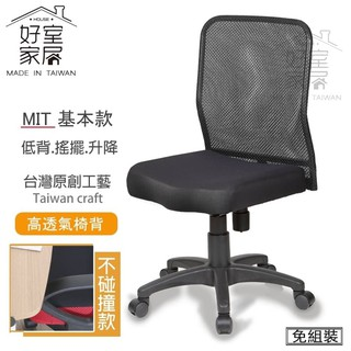 MIT小網美「辦公椅」-椅子主管椅 書桌椅 電腦椅 推薦 臺中市
