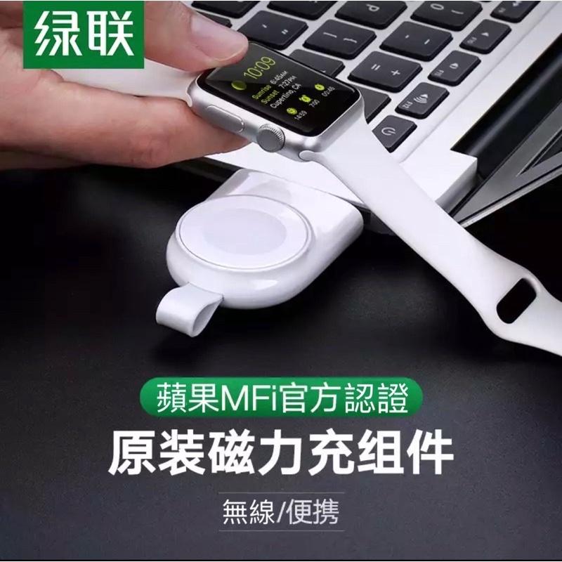 ★24小時出貨·綠聯 Apple Watch 磁力充電器 USB 隨身充 原廠認證 支援Apple Watch全系列