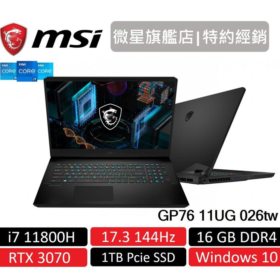 msi 微星 GP76 11UG 827TW 17吋 電競筆電 11代i7/16G/1T SSD/RTX3070