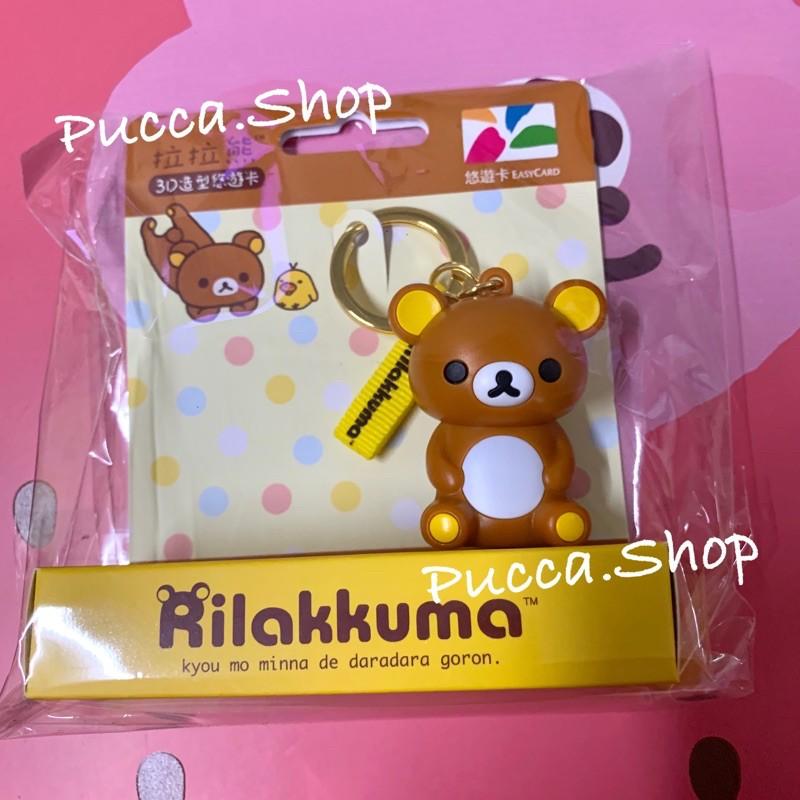 現貨+預購🇹🇼7-11 拉拉熊3D造型悠遊卡 🇹🇼懶懶熊
