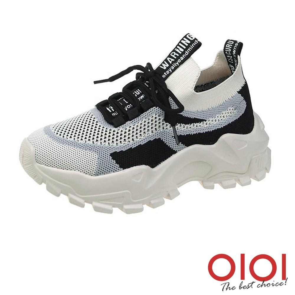 【0101shoes】休閒鞋 玩美有型飛織厚底老爹鞋(米黑) 【18-2015mibk】【現+預】