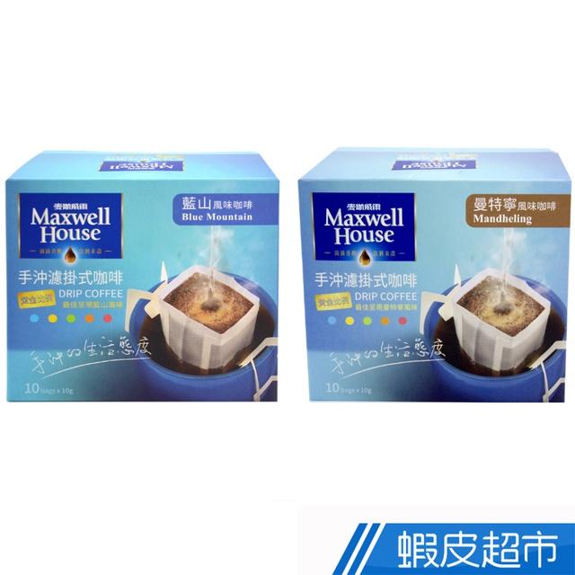 Maxwell麥斯威爾 手沖濾掛式咖啡 藍山風味/曼特寧風味 (10gx10包) 蝦皮直送(部分即期)