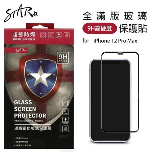 【台灣製】STAR 全滿版螢幕玻璃保護貼 iPhone 12 Pro Max 6.7吋 鋼化 GLASS 9H