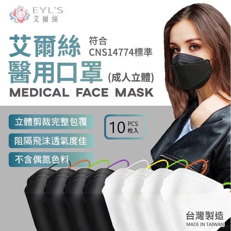 (含稅開票)艾爾絲KF立體醫療口罩(現貨)/韓國KF樣式/多種顏色/黑/白/藍/綠/灰(耳繩配色)台灣製造/MD雙鋼印