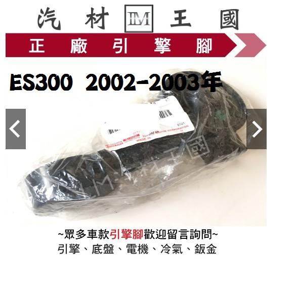 【LM汽材王國】 引擎腳 ES300 2002-2003年 全車 日本件 引擎支架 正廠 原廠 三點 LEXUS