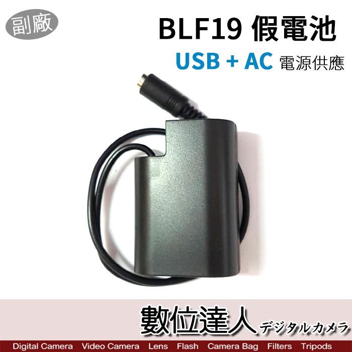 副廠Panasonic DCC12 BLF19假電池 電源供應器+USB外接電源線/GH5 GH5s G9 數位達人