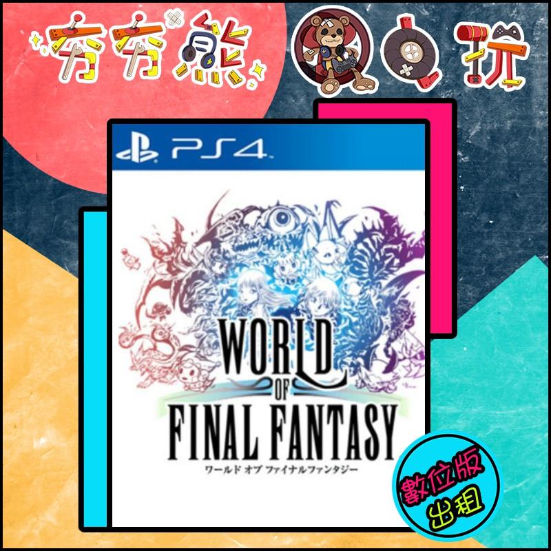 【夯夯熊電玩】 PS5&PS4 ⚡ Final Fantasy 世界 🀄 出租 (數位版)