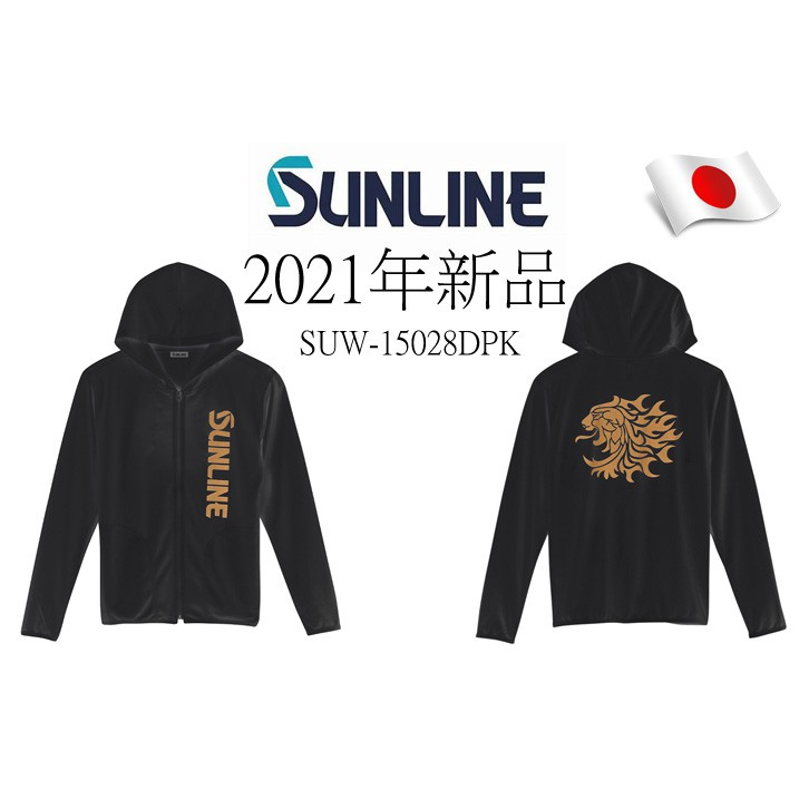☆~釣具達人~☆ 釣魚 騎單車 登山 防曬 SUNLINE SUW-15028DPK 獅頭 薄外套 連帽外套