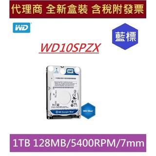 全新 含發票 代理商盒裝 WD10SPZX 1TB 7mm 藍標 1T 筆電 WD 10SPZX 2.5吋 硬碟 臺中市