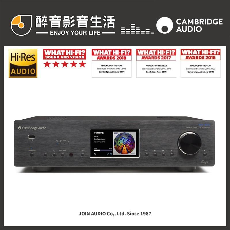 【醉音影音生活】英國 Cambridge Audio Azur 851N 串流播放器/網路播放器.前級擴大機.公司貨