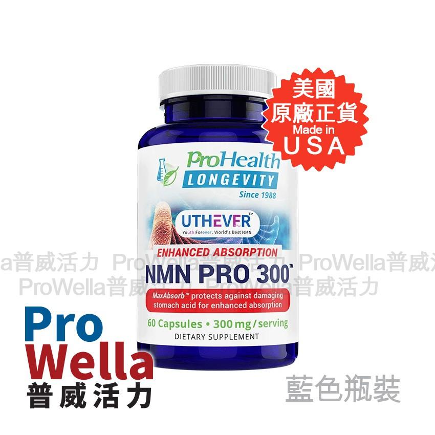 ProWella普威活力 ProHealth NMN Pro 300mg/份 60粒 美國原廠正貨 專業代購 台灣現貨