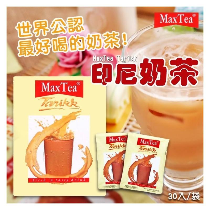 【印尼媽媽】MaxTea 拉茶 印尼奶茶