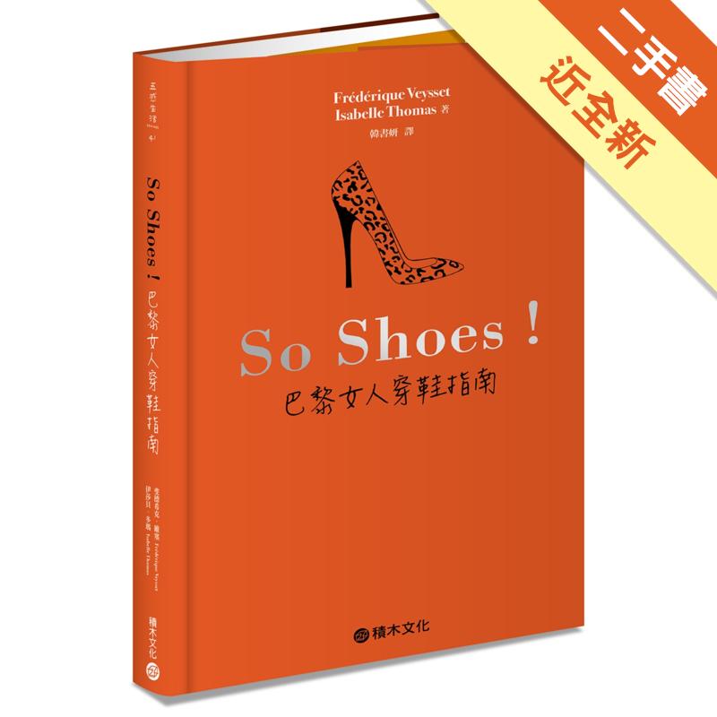 So Shoes!巴黎女人穿鞋指南 [二手書_近全新] 5617