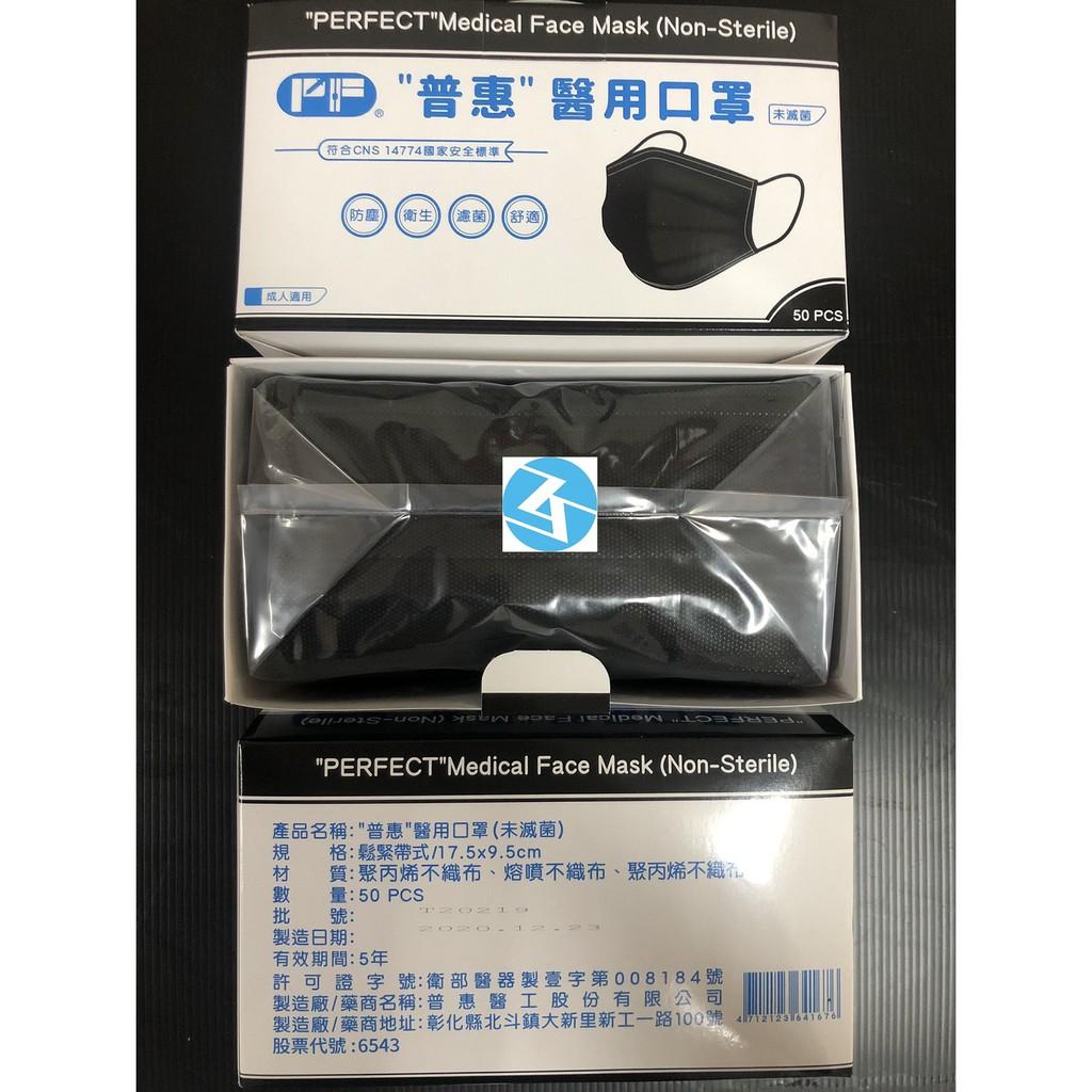 《日興醫療》雙鋼印醫用口罩,品牌:普惠醫用口罩,成人&兒童現貨供應中
