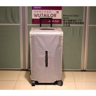 【吳師傅箱套訂製231】Rimowa Salsa Sport運動款電子標籤型E-TAG行李箱保護套  旅行箱箱套 臺北市
