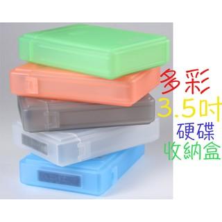 3.5 2.5吋 硬碟盒 硬碟外接盒 硬碟保護盒 硬碟收納盒 硬碟收納盒 防塵、防潮、防震、防靜電 台中市