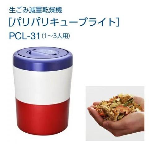 日本 島產業 PCL-31-BWR 家庭用廚餘處理機 1.3L 靜音 除臭 1~3人用 廚餘機 4.7