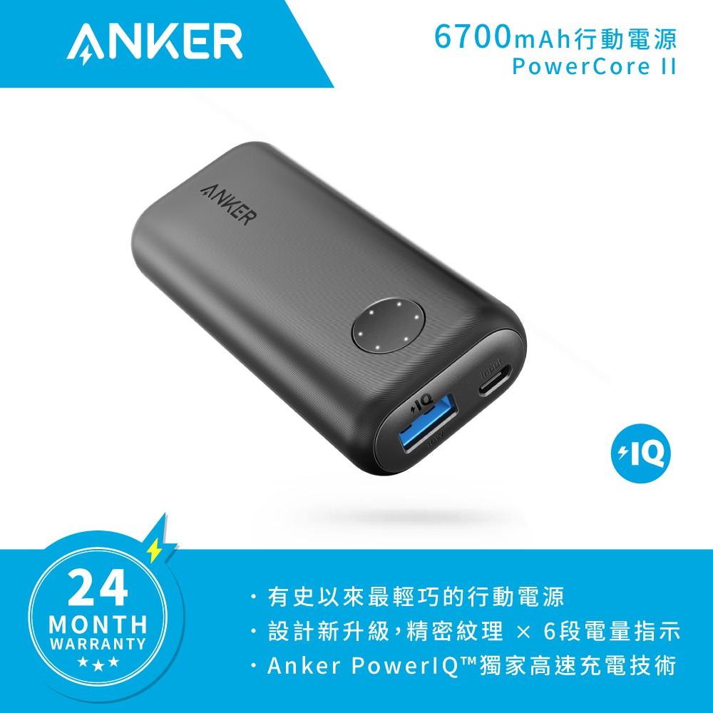 【群光公司貨】Anker PowerCore II 行動電源 6700 mAh (黑) A1220黑