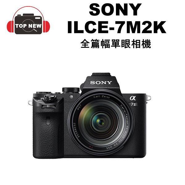 SONY 索尼 單眼相機 ILCE-A7M2K 單機身 單鏡組 公司貨 公司貨 單眼 全片幅 A7M2 a7m2