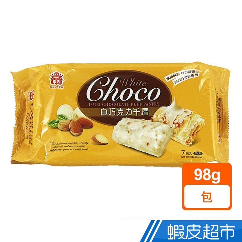 義美 千層派 巧克力千層派 (98g) 白巧克力/黑巧克力 現貨 蝦皮直送