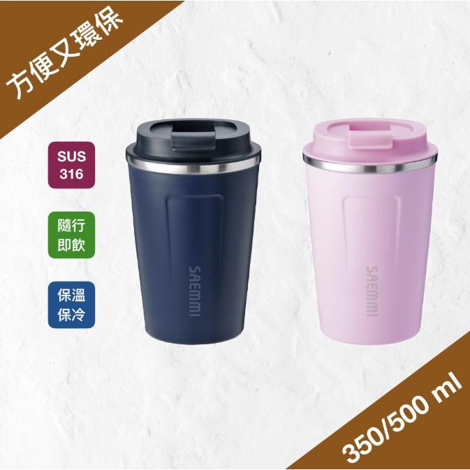 316不鏽鋼 隨行咖啡杯 500ml 多件優惠 環保 時尚