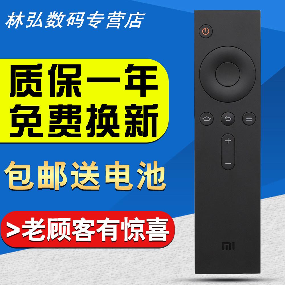 原裝小米電視4A遙控器小米盒子3C 3S黑色盒子機頂盒遙控器 紅外版