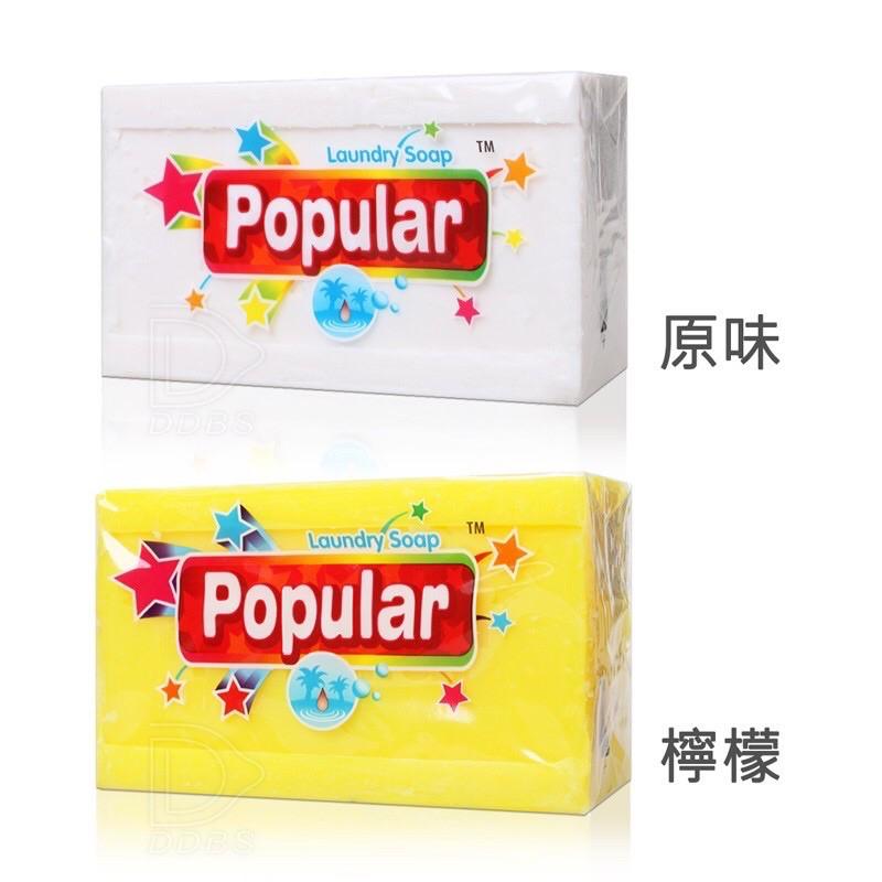 【 祥睿商號 】Popular 泡辣去汙皂  萬用皂 洗衣皂 去漬皂 肥皂 多用途清潔皂 Costco 小白兔 暖暖包