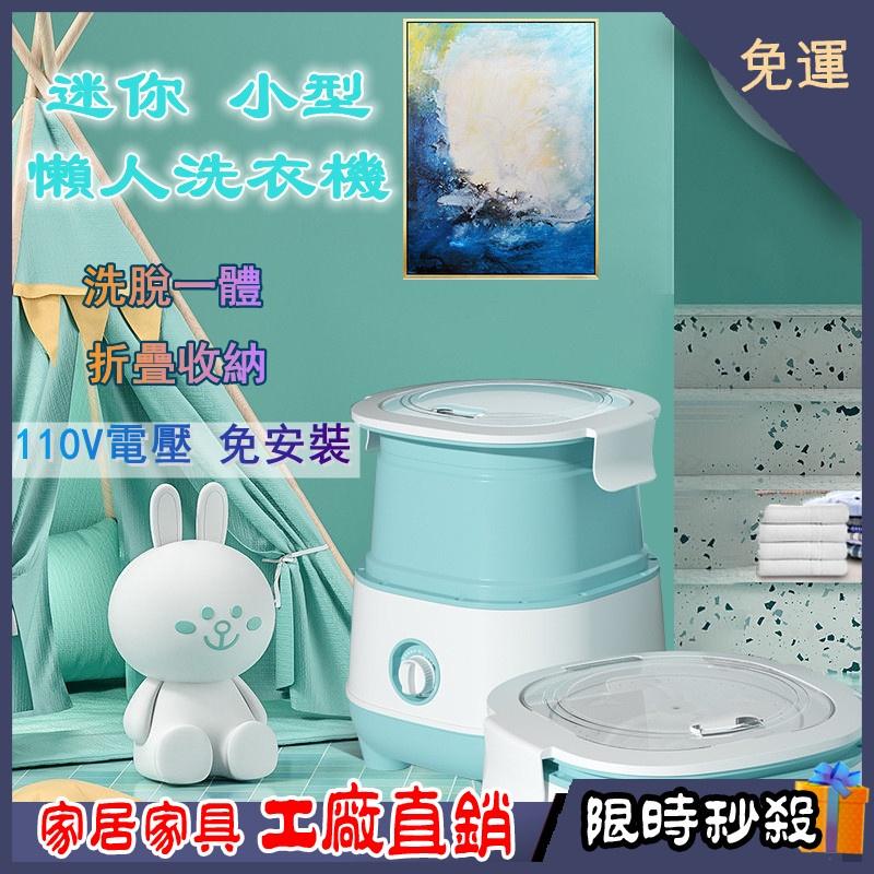 ⭐優選家居⭐110V電壓洗衣機 小型洗衣機 寶寶 兒童 內衣內褲襪子 洗脫一體 單桶 家用 半全自動 折疊洗衣機 便攜式