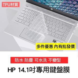 HP 惠普 Pavilion 14s-cf1006TX 14s-cf1007TX 鍵盤膜 鍵盤套 鍵盤保護膜 新北市