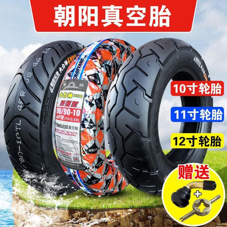 輪胎朝陽輪胎100/90/90-10 120/70-12 110/80-11 130 60 真空胎電動車Rena雜貨坊