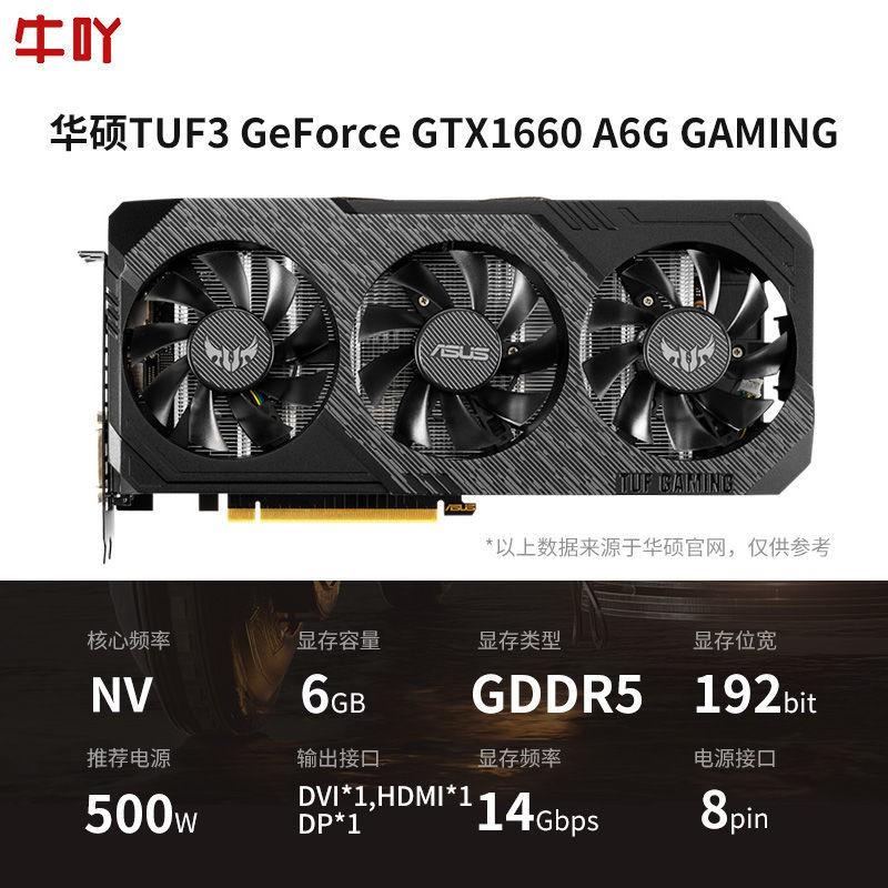 顯卡 流暢華碩TUF GTX1660S SUPER6G電競電腦獨立顯卡臺式機高達ZAKU限量版