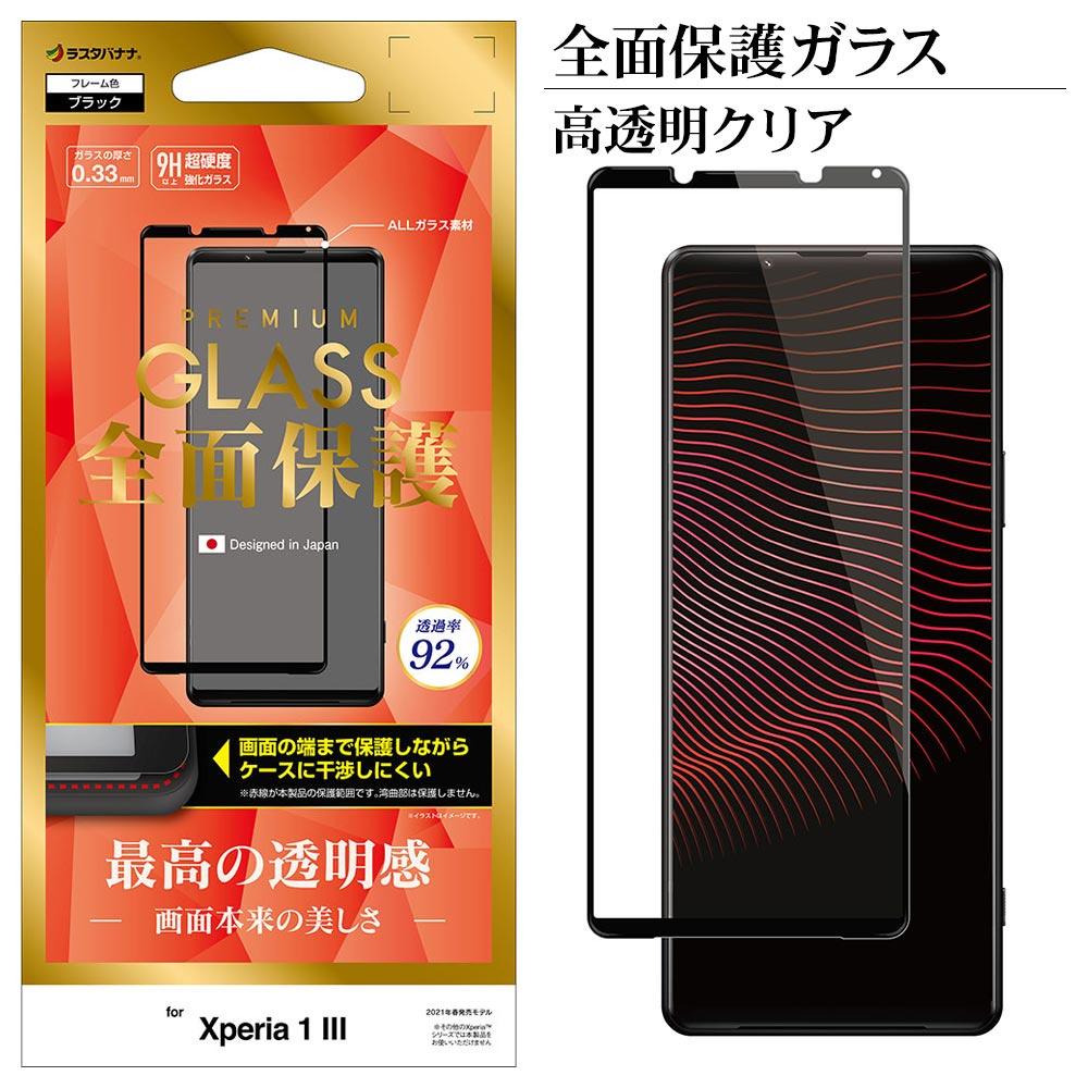 日本rasta banana索尼Xperia 1 III鋼化膜SONY全屏覆蓋玻璃前高清