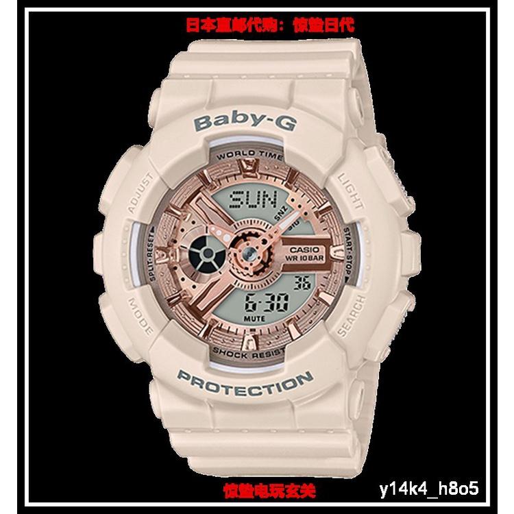 卡西歐 CASIO BABY-G BA-110 女式手錶 腕錶 電子錶