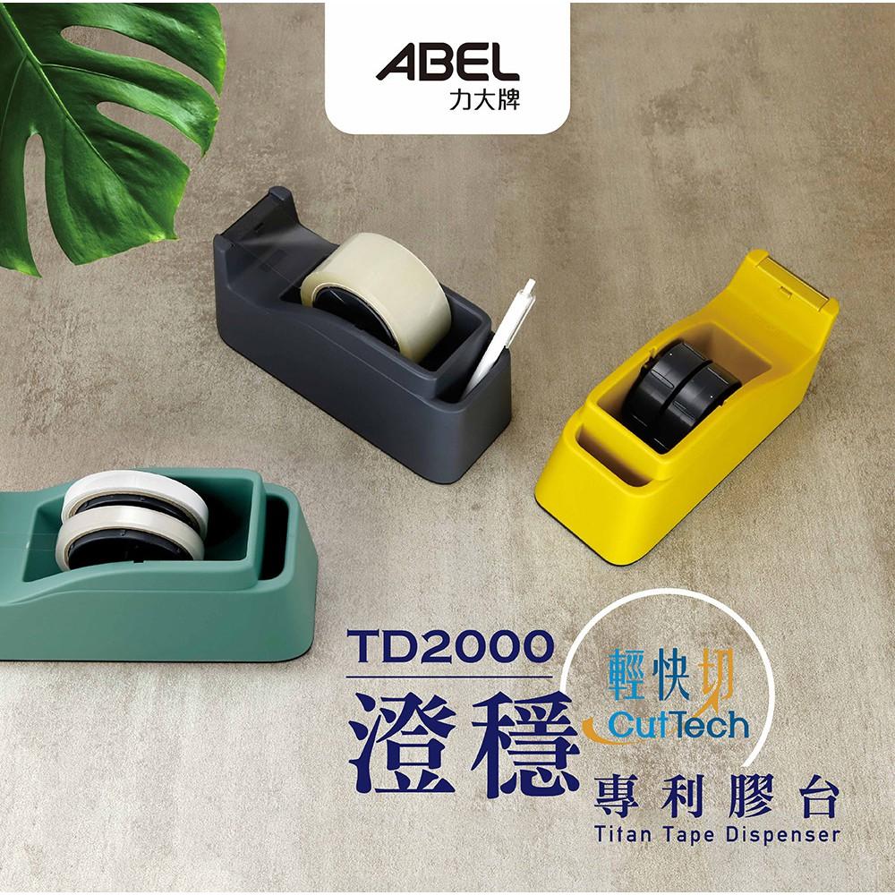 ABEL 力大牌 澄穩 輕快切專利膠台 TD2000 雙面刃 膠帶台 切台 膠台(可選色)