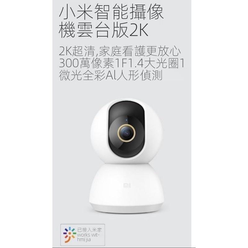 【簡單優選】♝✱☇小米 米家智能攝影機 雲台版 2K高畫質 台灣可用 360°視角 1080P 紅外夜視 可對話