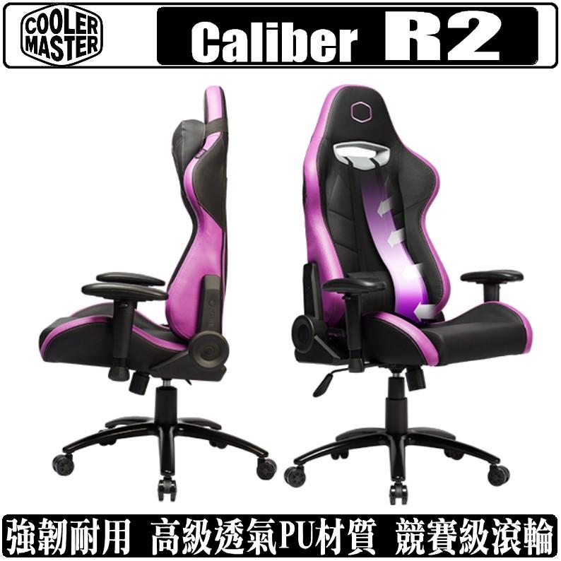 Cooler Master Caliber R2 電競椅 電腦椅