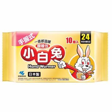 小白兔暖暖包 握式 24小時 (現貨)