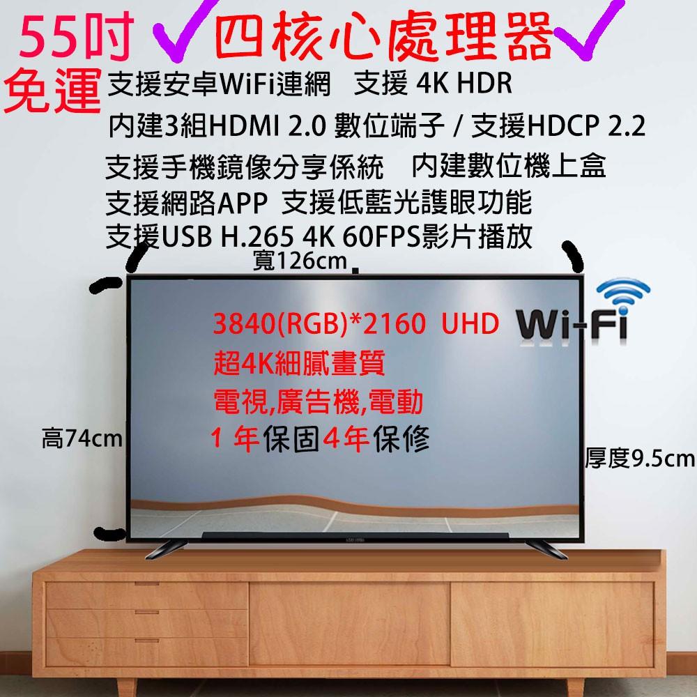 55吋4K HDR LED智慧WIFI聯網電視採用sony友達面板特價,黑色外框