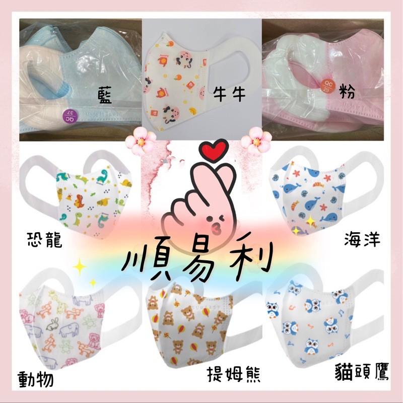 *現貨供應,24小時出貨~台灣製♡順易利醫用口罩♡口罩國家隊  兒童3D S彈性布系列//幼童3D XS彈性布系列