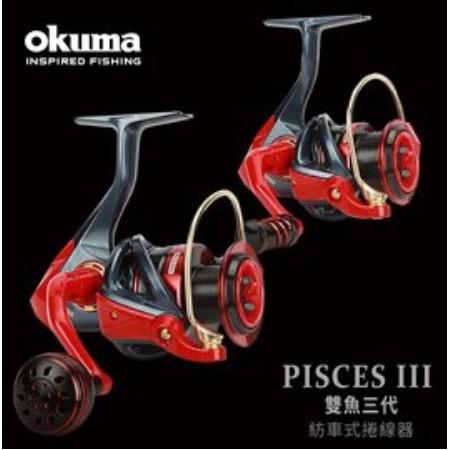 寶熊 Okuma  PISCESIII 雙魚三代 紡車式捲線器