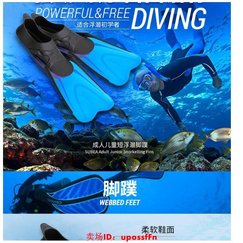 免運 迪卡儂短腳蹼成人自由潛水浮潛三寶游泳蛙鞋兒童訓練專業SUBEA