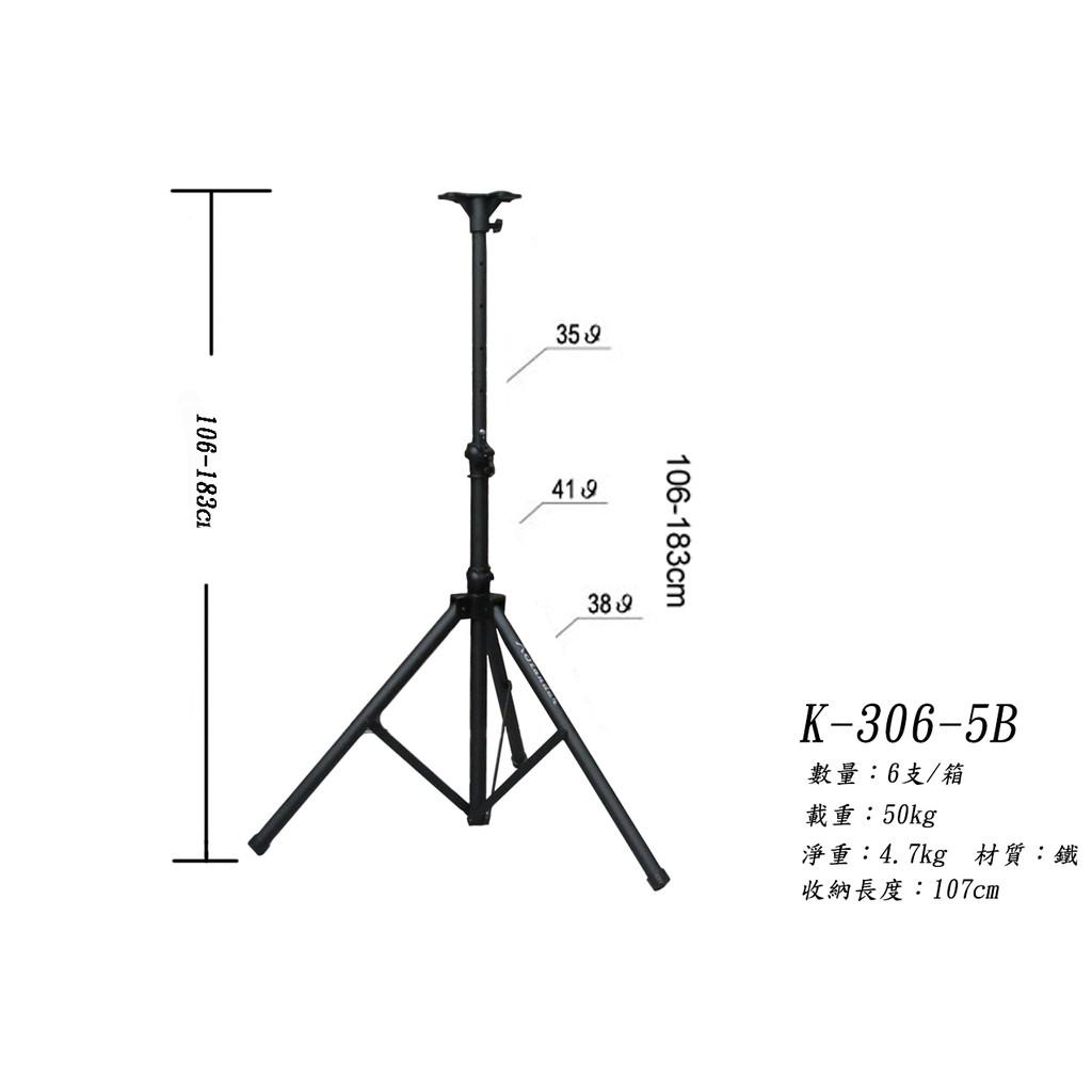 【凱傑樂器】STANDER K-306-5B 喇叭 專用架 2支