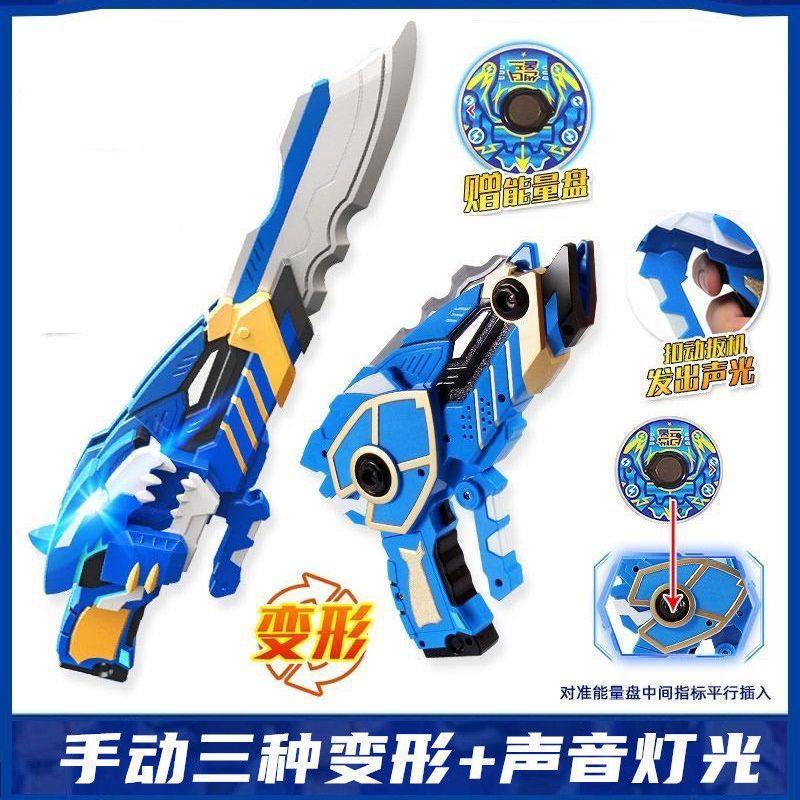 陀螺 陀螺槍 兒童玩具 禮物 戰鬥陀螺盤 玩具槍 大號正版特工隊武器刀劍玩具槍兒童變形機器人福特賽米露西麥克斯