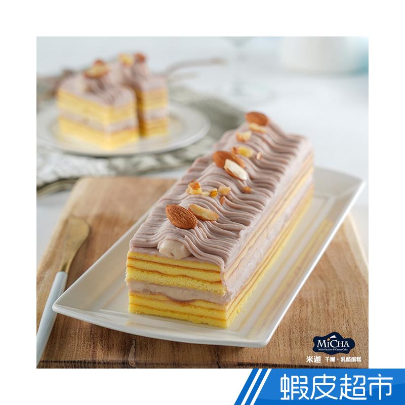 米迦 芋見千層蛋糕 1入/2入 蛋糕 母親節 甜點(490±50g/入) 廠商直送