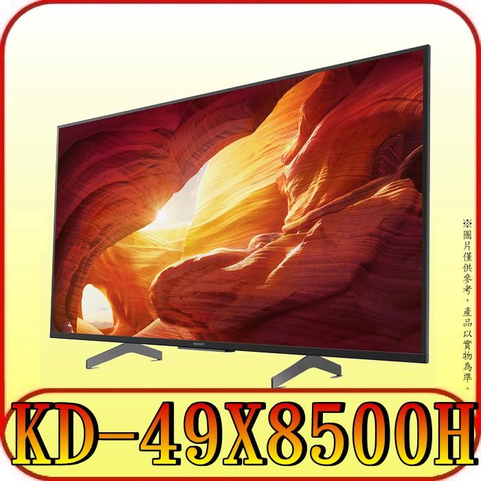 《三禾影》SONY 台灣公司貨 KD-49X8500H 4K 液晶電視【另有KM-55X9000H.KM-50X80J】