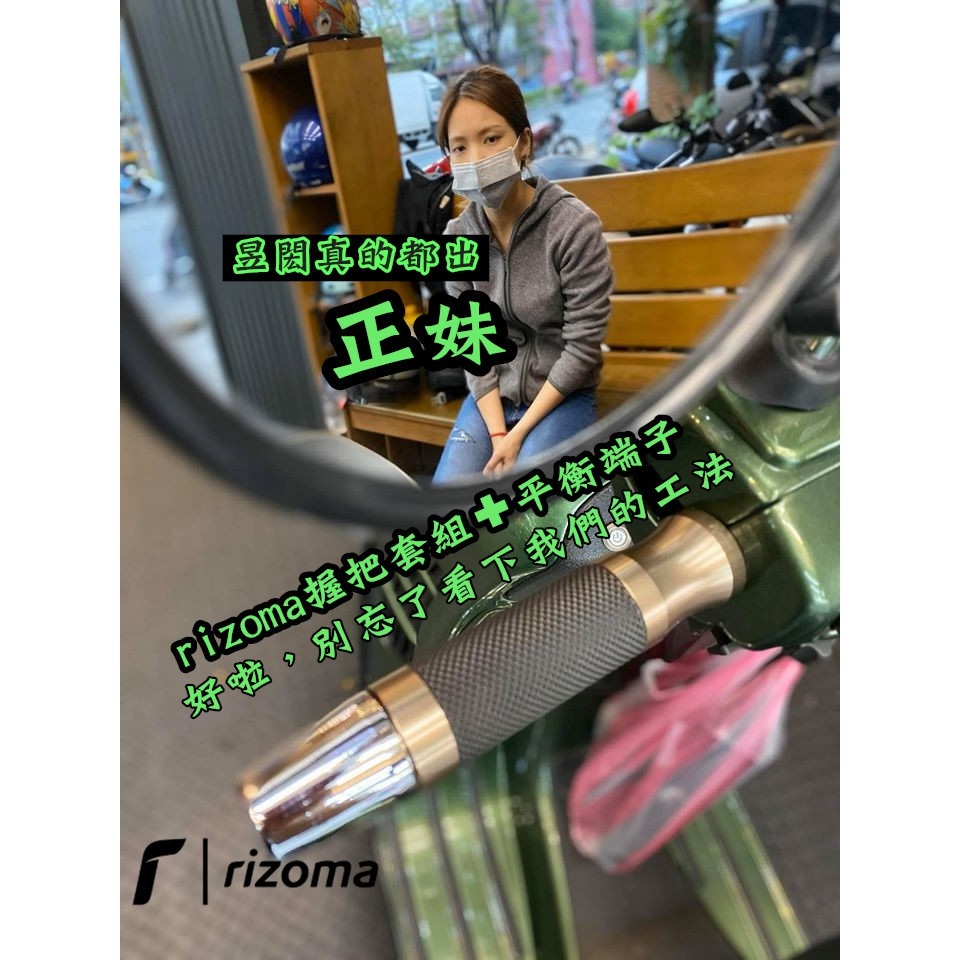 【Yu Hong】VESPA 偉士牌 RIZOMA握把套組 握把 義大利Rizoma 鋁合金握把套握把 手尼